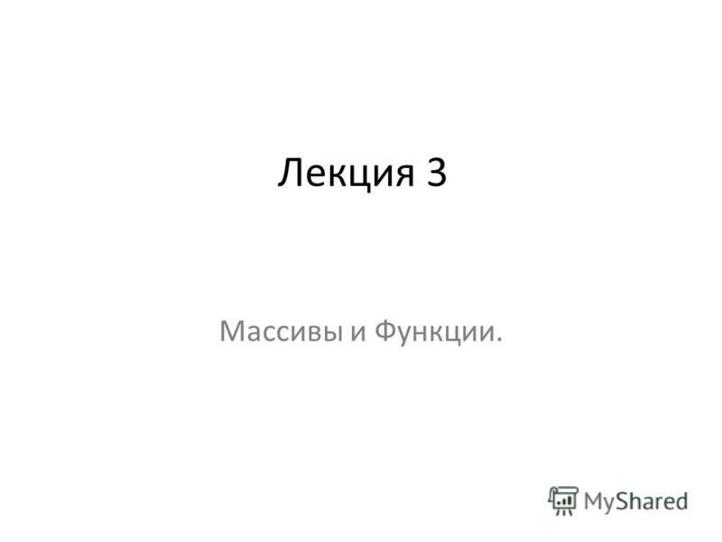 Лекция 3 Массивы и Функции.
