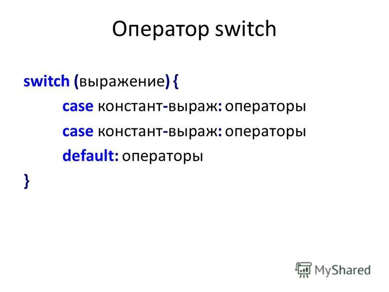 Оператор switch switch (виражение) { case констант-вираж: операторы default: операторы }