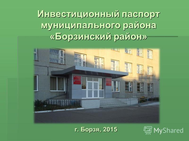 Инвестиционный паспорт муниципального района «Борзинский район» г. Борзя, 2015
