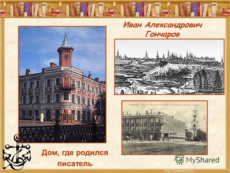 Дом, где родился писатель Иван Александрович Гончаров