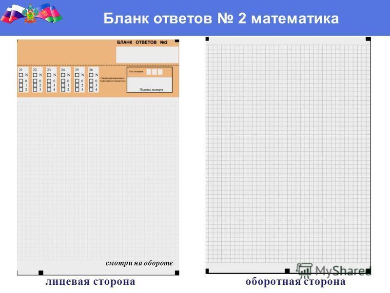 Бланк ответов 2 математика лицевая сторона оборотная сторона смотри на обороте