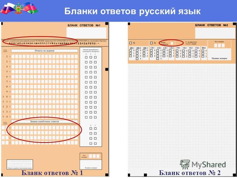 Бланки ответов русский язык Бланк ответов 2Бланк ответов 1