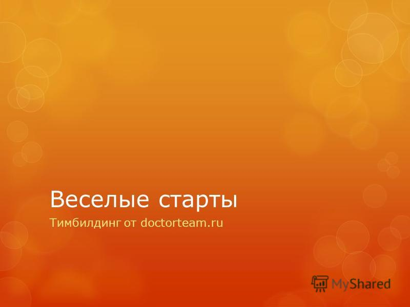 Веселые старты Тимбилдинг от doctorteam.ru