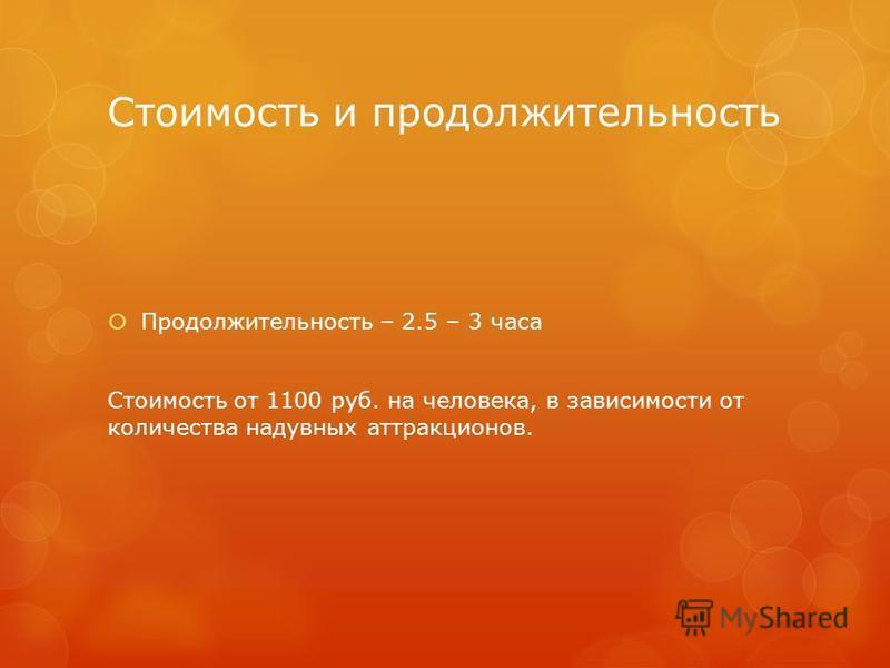 Стоимость и продолжительность Продолжительность – 2.5 – 3 часа Стоимость от 1100 руб. на человека, в зависимости от количества надувных аттракционов.