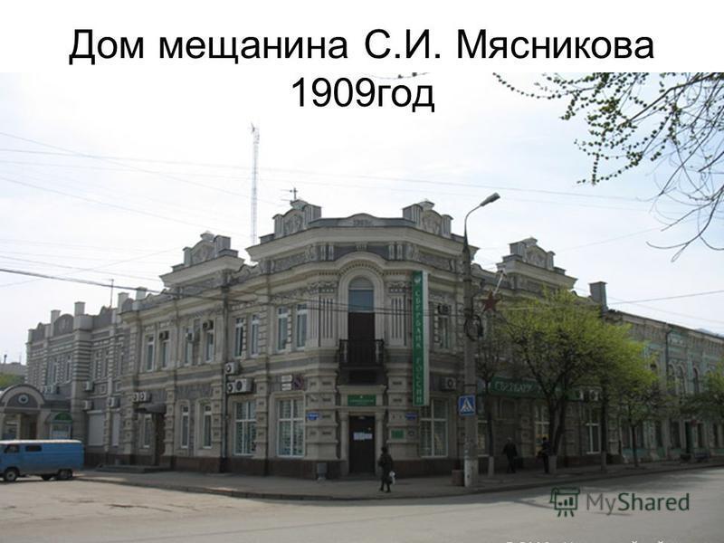 Особняк Стерлядкина 1914 год.