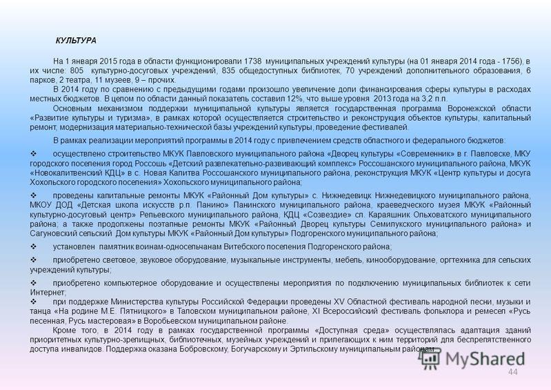 44 КУЛЬТУРА На 1 января 2015 года в области функционировали 1738 муниципальных учреждений культуры (на 01 января 2014 года - 1756), в их числе: 805 культурно-досуговых учреждений, 835 общедоступных библиотек, 70 учреждений дополнительного образования