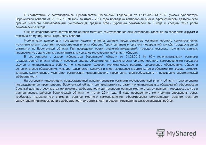 В соответствии с постановлением Правительства Российской Федерации от 17.12.2012 1317, указом губернатора Воронежской области от 21.02.2013 62-у по итогам 2014 года проведена комплексная оценка эффективности деятельности органов местного самоуправлен