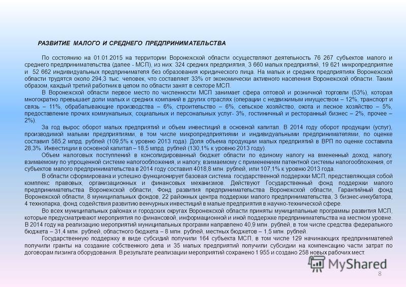 8 РАЗВИТИЕ МАЛОГО И СРЕДНЕГО ПРЕДПРИНИМАТЕЛЬСТВА По состоянию на 01.01.2015 на территории Воронежской области осуществляют деятельность 76 267 субъектов малого и среднего предпринимательства (далее - МСП), из них: 324 средних предприятия, 3 660 малых