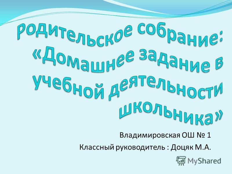 Владимировская ОШ 1 Классный руководитель : Доцяк М.А.