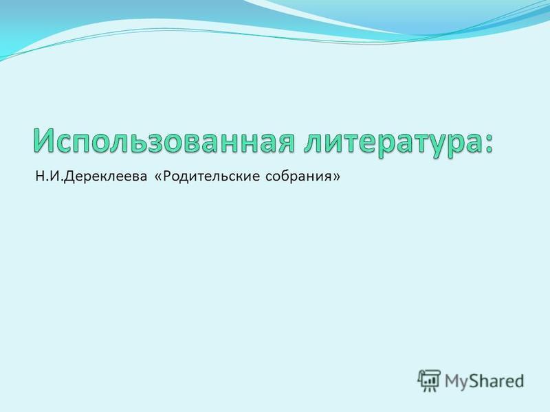 Н.И.Дереклеева «Родительские собрания»