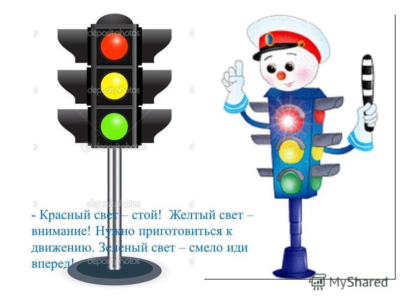 - Красный свет – стой! Желтый свет – внимание! Нужно приготовиться к движению. Зеленый свет – смело иди вперед!