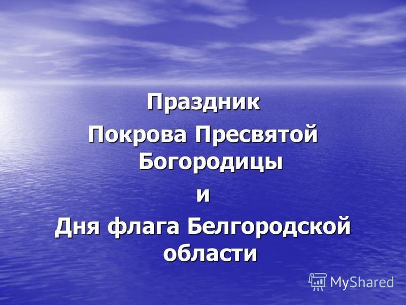 Праздник Покрова Пресвятой Богородицы и Дня флага Белгородской области