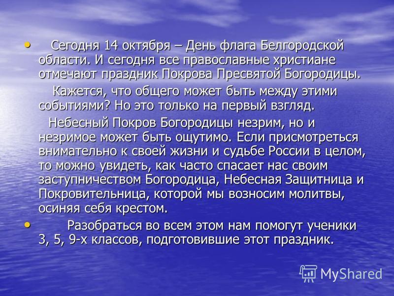 Сегодня 14 октября – День флага Белгородской области. И сегодня все православные христиане отмечают праздник Покрова Пресвятой Богородицы. Сегодня 14 октября – День флага Белгородской области. И сегодня все православные христиане отмечают праздник По