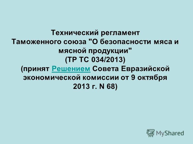 Технический регламент Таможенного союза О безопасности мяса и мясной продукции (ТР ТС 034/2013) (принят Решением Совета Евразийской экономической комиссии от 9 октября 2013 г. N 68)Решением