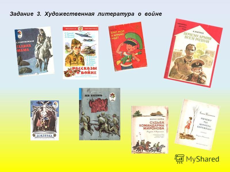 Задание 3. Художественная литература о войне