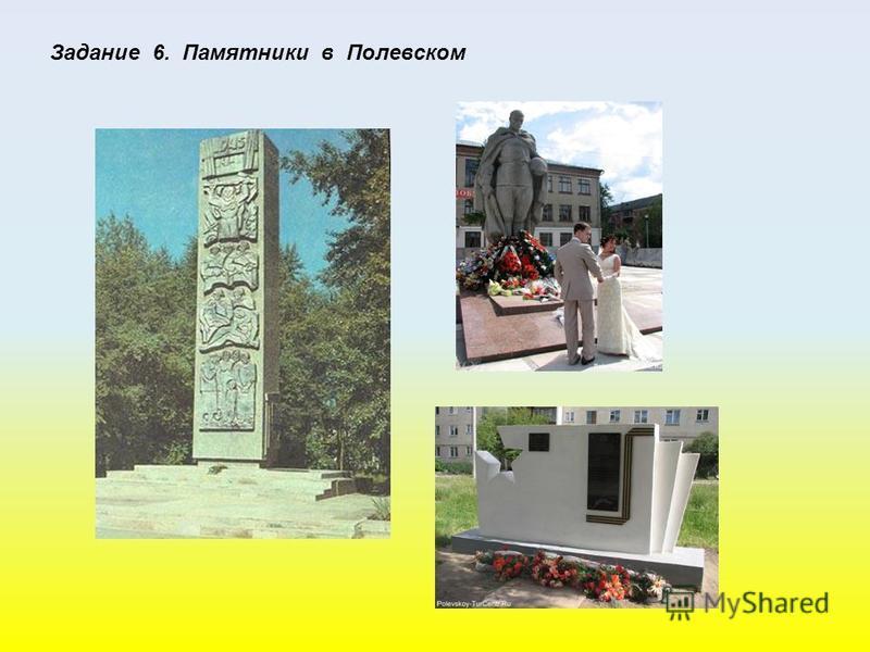 Задание 6. Памятники в Полевском