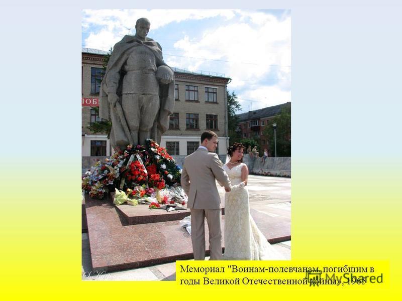 Мемориал Воинам-полевчанам, погибшим в годы Великой Отечественной войны», 1965
