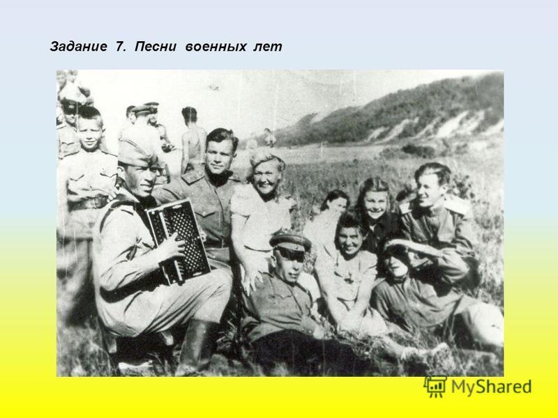 Задание 7. Песни военных лет