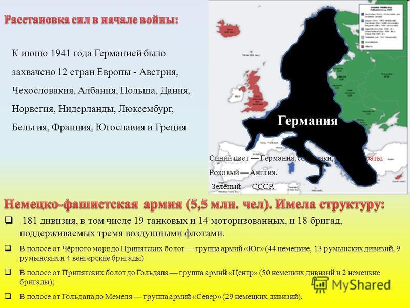 К июню 1941 года Германией было захвачено 12 стран Европы - Австрия, Чехословакия, Албания, Польша, Дания, Норвегия, Нидерланды, Люксембург, Бельгия, Франция, Югославия и Греция 181 дивизия, в том числе 19 танковых и 14 моторизованных, и 18 бригад, п