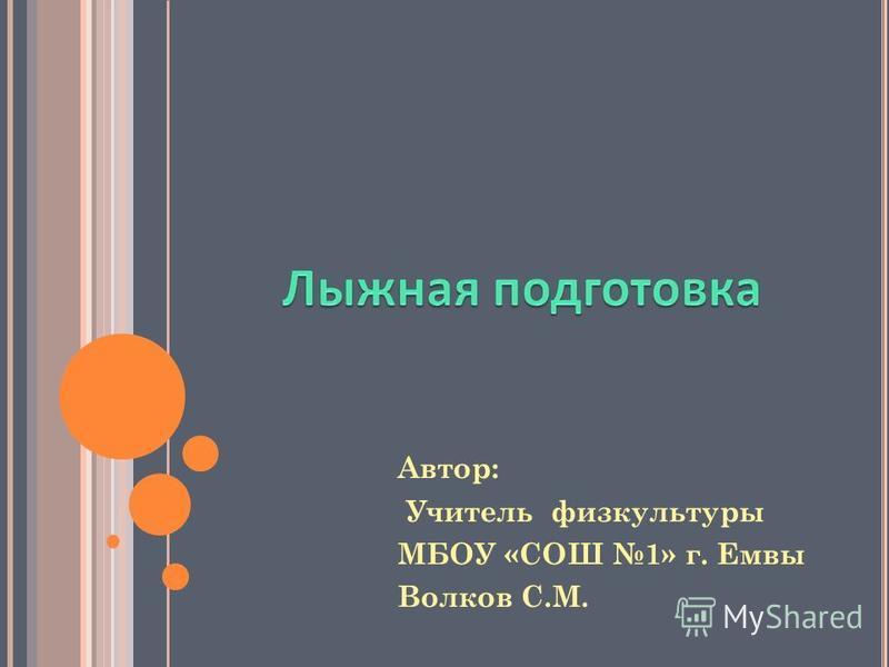 Автор: Учитель физкультуры МБОУ «СОШ 1» г. Емвы Волков С.М.