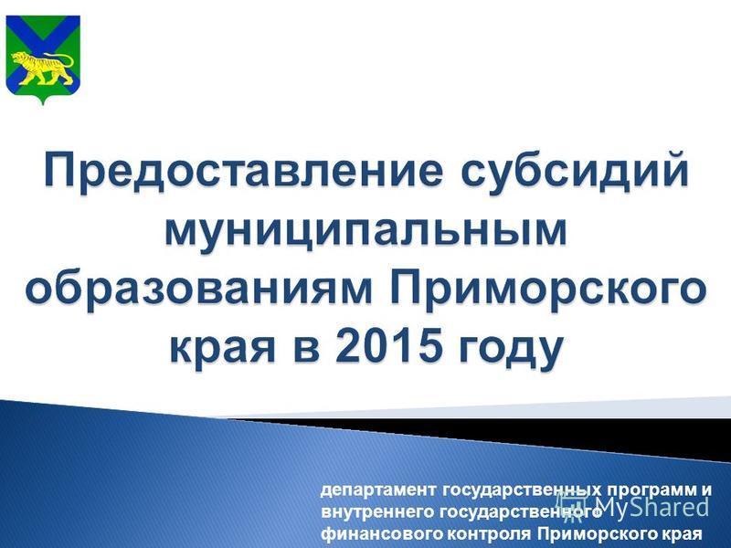 департамент государственных программ и внутреннего государственного финансового контроля Приморского края