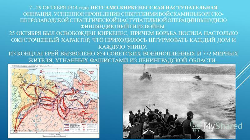 БИТВА ПРИ ВАРШАВЕ 1944 года ВСТРЕЧНОЕ ТАНКОВОЕ СРАЖЕНИЕ НА ВОСТОК ОТ ВАРШАВЫ В КОНЦЕ ИЮЛЯ НАЧАЛЕ АВГУСТА 1944 года. ТАКТИЧЕСКОЕ ПОРАЖЕНИЕ СОВЕТСКИХ ВОЙСК В ЭТОМ СРАЖЕНИИ ПРИВЕЛО К ПРИОСТАНОВКЕ НАСТУПЛЕНИЯ НА ВАРШАВУ И В КОНЕЧНОМ ИТОГЕ К РАЗГРОМУ ВАРШ