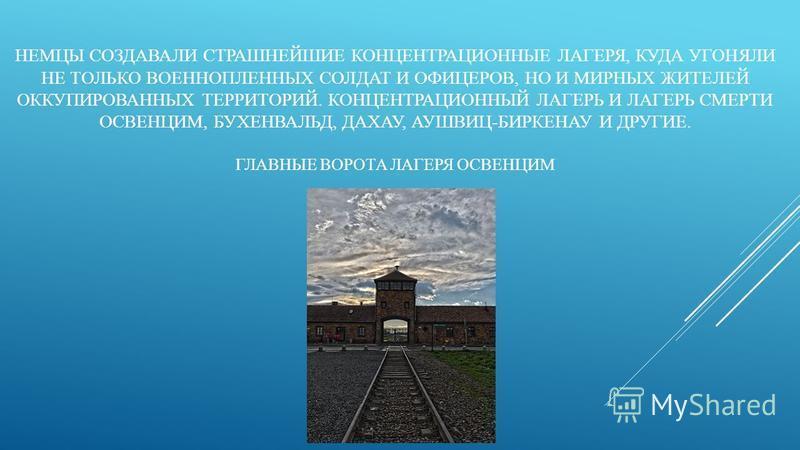 7 - 29 ОКТЯБРЯ 1944 года ПЕТСАМО-КИРКЕНЕССКАЯ НАСТУПАТЕЛЬНАЯ ОПЕРАЦИЯ. УСПЕШНОЕ ПРОВЕДЕНИЕ СОВЕТСКИМИ ВОЙСКАМИ ВЫБОРГСКО- ПЕТРОЗАВОДСКОЙ СТРАТЕГИЧЕСКОЙ НАСТУПАТЕЛЬНОЙ ОПЕРАЦИИ ВЫНУДИЛО ФИНЛЯНДИЮ ВЫЙТИ ИЗ ВОЙНЫ. 25 ОКТЯБРЯ БЫЛ ОСВОБОЖДЕН КИРКЕНЕС, ПРИ