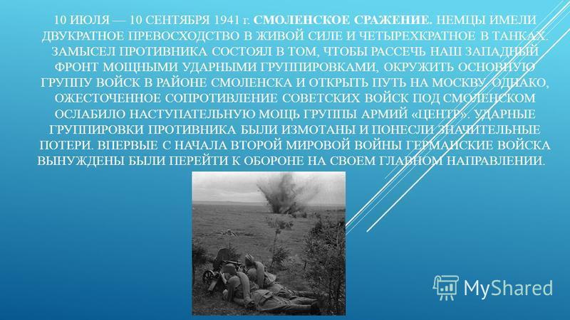 ПЕРВОЙ НА СЕБЯ ПРИНЯЛА УДАР БРЕСТСКАЯ КРЕПОСТЬ. 22 ИЮНЯ 1941 ГОДА В 4 ЧАСА 15 МИНУТ ПО КРЕПОСТИ БЫЛ ОТКРЫТ АРТИЛЛЕРИЙСКИЙ ОГОНЬ, ЗАСТАВШИЙ ГАРНИЗОН ВРАСПЛОХ.