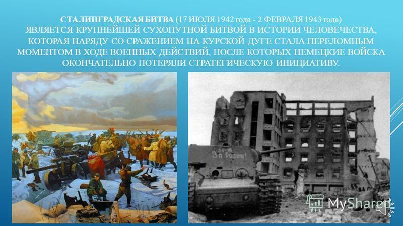 БИТВА ЗА МОСКВУ ЗАВЕРШИЛАСЬ ОБЩИМ НАСТУПЛЕНИЕМ СОВЕТСКИХ ВОЙСК (7–10 ЯНВАРЯ года 20 АПРЕЛЯ 1942 года) И ЯВИЛАСЬ ПЕРЕЛОМНЫМ МОМЕНТОМ В ХОДЕ ВОЙНЫ.