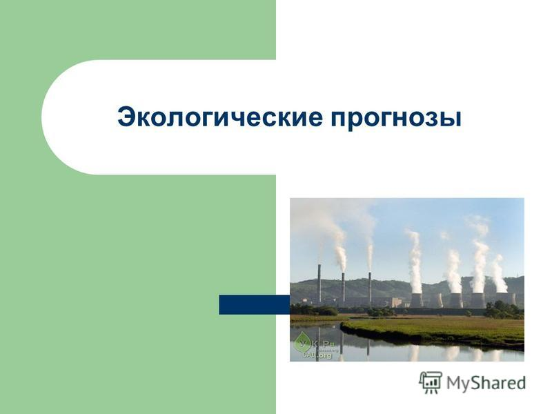 Экологические прогнозы