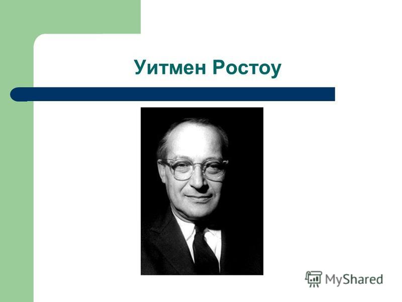 Уитмен Ростоу