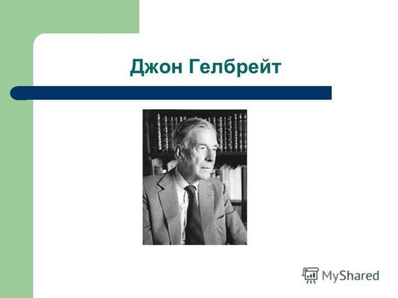 Джон Гелбрейт
