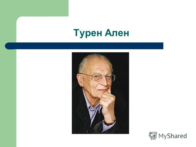 Турен Ален