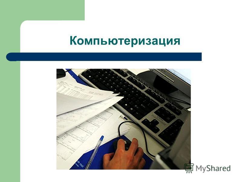 Компьютеризация