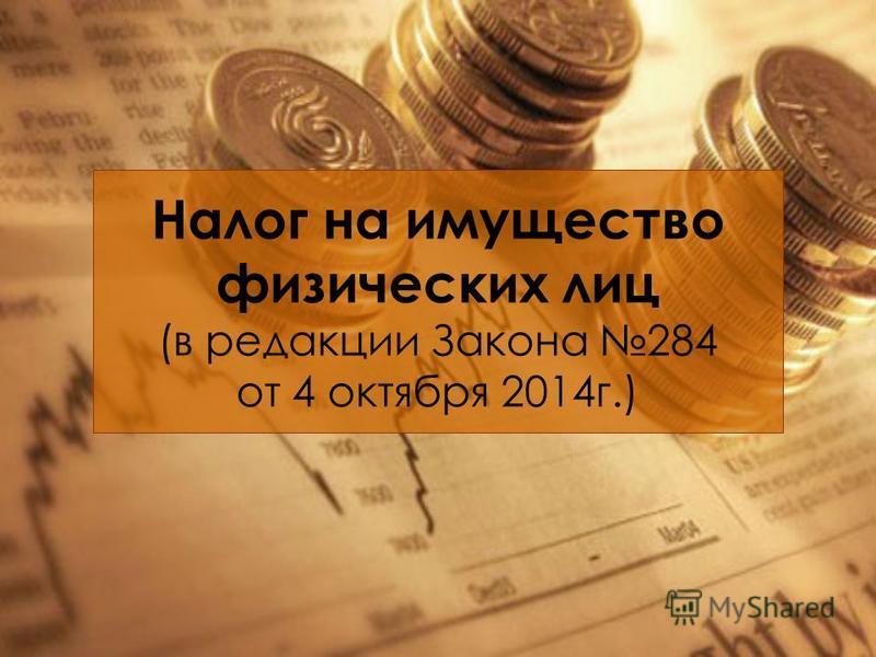 Налог на имущество физических лиц (в редакции Закона 284 от 4 октября 2014 г.)
