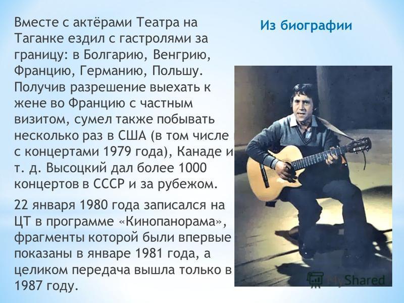 Вместе с актёрами Театра на Таганке ездил с гастролями за границу: в Болгарию, Венгрию, Францию, Германию, Польшу. Получив разрешение выехать к жене во Францию с частным визитом, сумел также побывать несколько раз в США (в том числе и с концертами 19