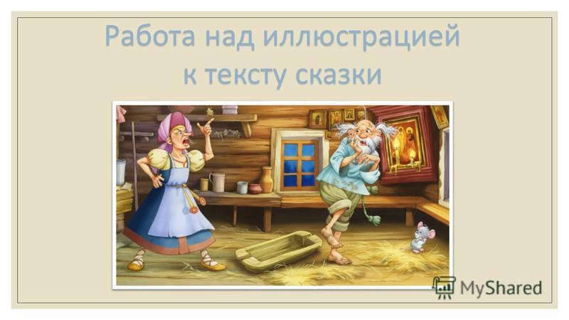 Работа над иллюстрацией к тексту сказки