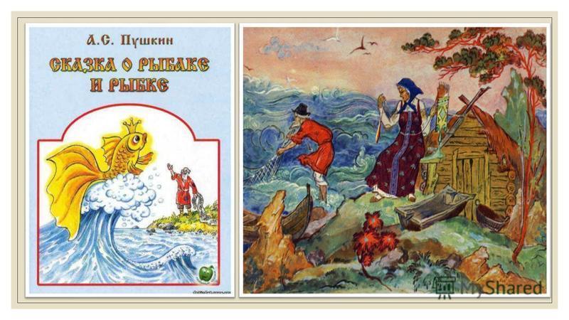сообщение о пушкине его сказка о рыбаке и рыбке