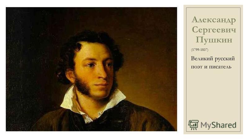 (1799-1837) Великий русский поэт и писатель