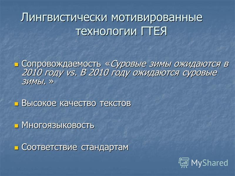 Лингвистически мотивированные технологии ГТЕЯ Сопровождаемость «Суровые зимы ожидаются в 2010 году vs. В 2010 году ожидаются суровые зимы. » Сопровождаемость «Суровые зимы ожидаются в 2010 году vs. В 2010 году ожидаются суровые зимы. » Высокое качест