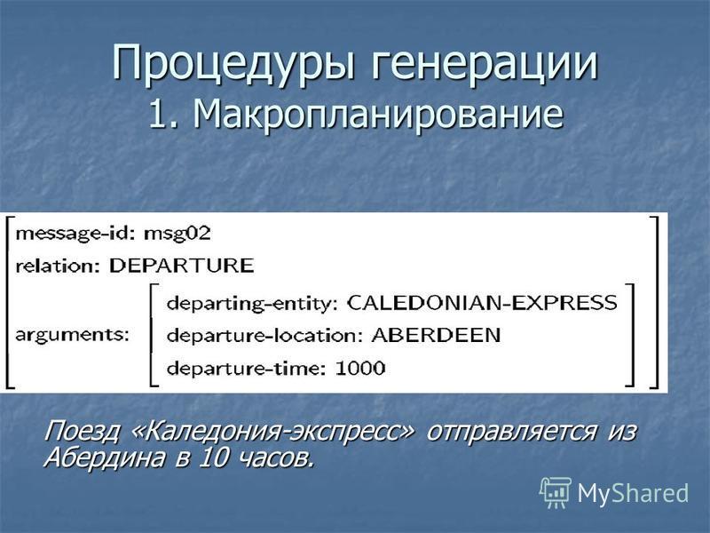 Процедуры генерации 1. Макропланирование Поезд «Каледония-экспресс» отправляется из Абердина в 10 часов.