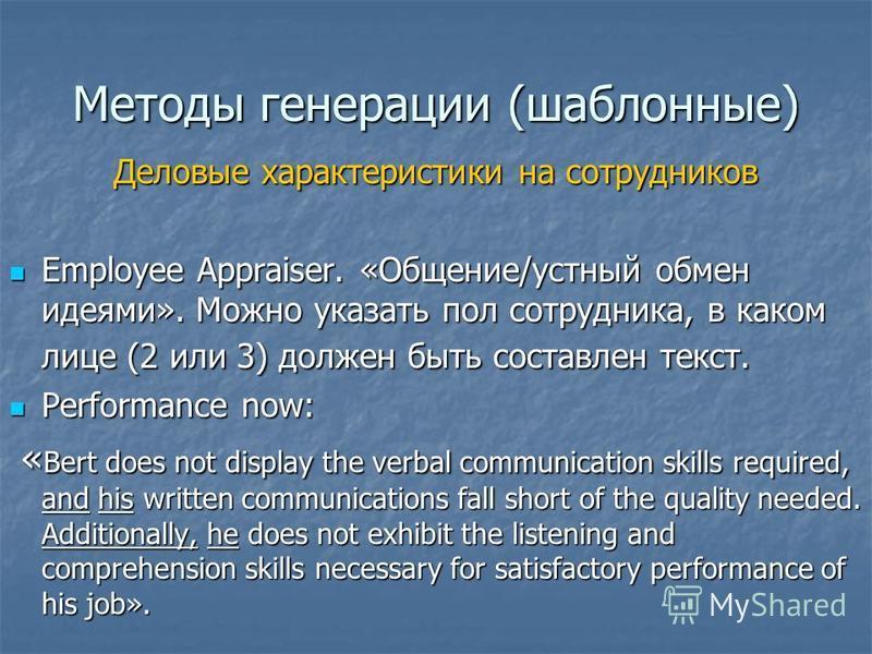 Методы генерации (шаблонные) Деловые характеристики на сотрудников Employee Appraiser. «Общение/устный обмен идеями». Можно указать пол сотрудника, в каком лице (2 или 3) должен быть составлен текст. Employee Appraiser. «Общение/устный обмен идеями».
