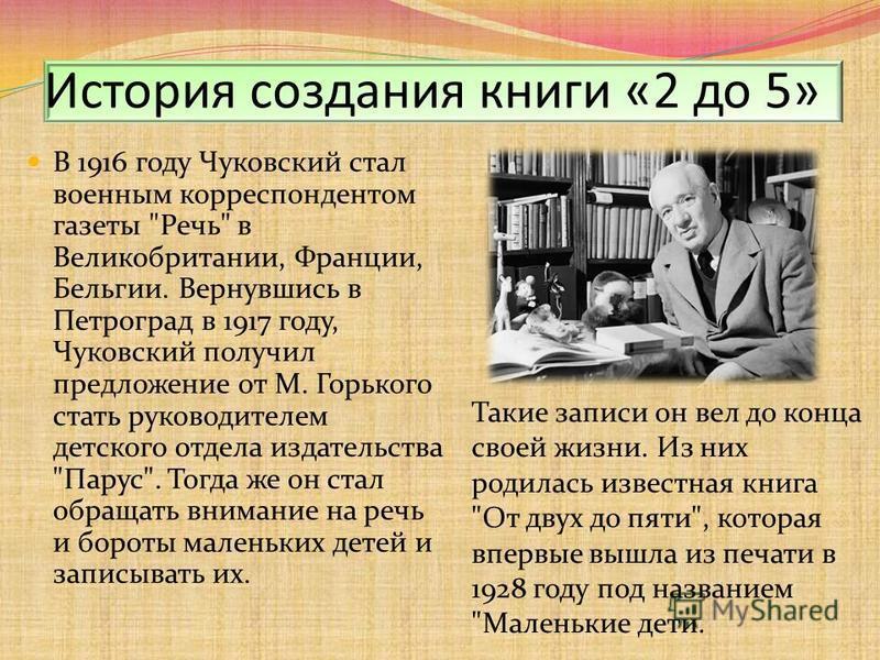 История создания книги «2 до 5» В 1916 году Чуковский стал военным корреспондентом газеты
