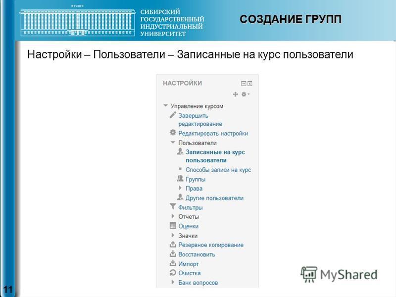СОЗДАНИЕ ГРУПП 11 Настройки – Пользователи – Записанные на курс пользователи
