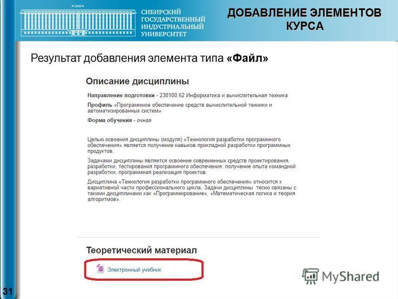 ДОБАВЛЕНИЕ ЭЛЕМЕНТОВ КУРСА 31 Результат добавления элемента типа «Файл»
