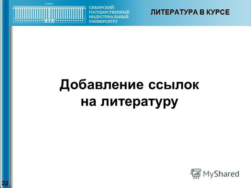 ЛИТЕРАТУРА В КУРСЕ 32 Добавление ссылок на литературу