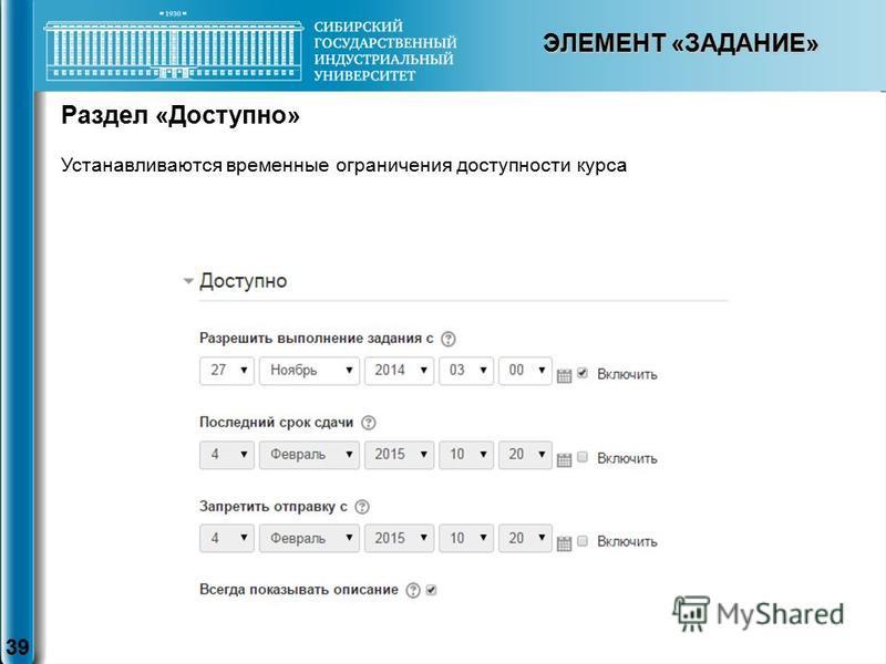 ЭЛЕМЕНТ «ЗАДАНИЕ» 39 Раздел «Доступно» Устанавливаются временные ограничения доступности курса