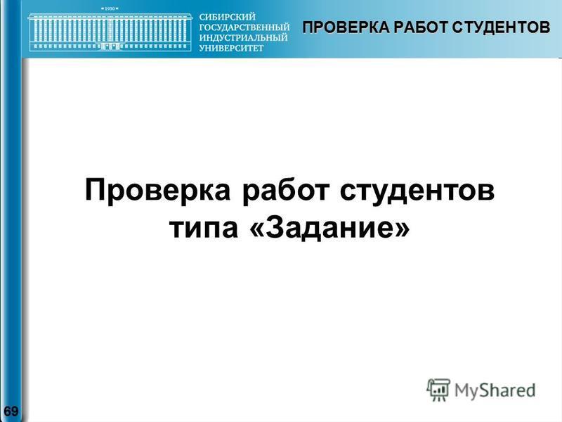 ПРОВЕРКА РАБОТ СТУДЕНТОВ 69 Проверка работ студентов типа «Задание»
