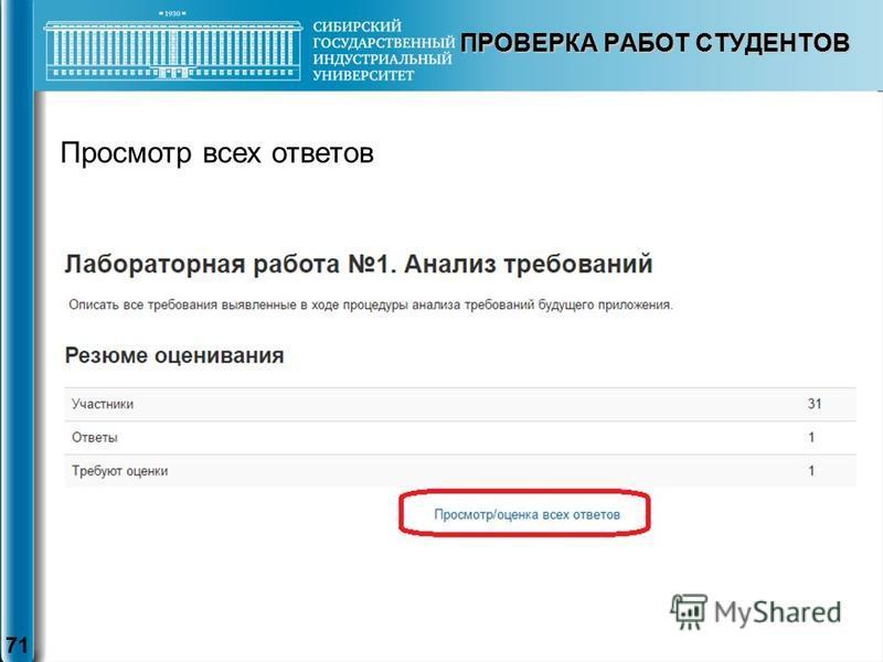 ПРОВЕРКА РАБОТ СТУДЕНТОВ 71 Просмотр всех ответов