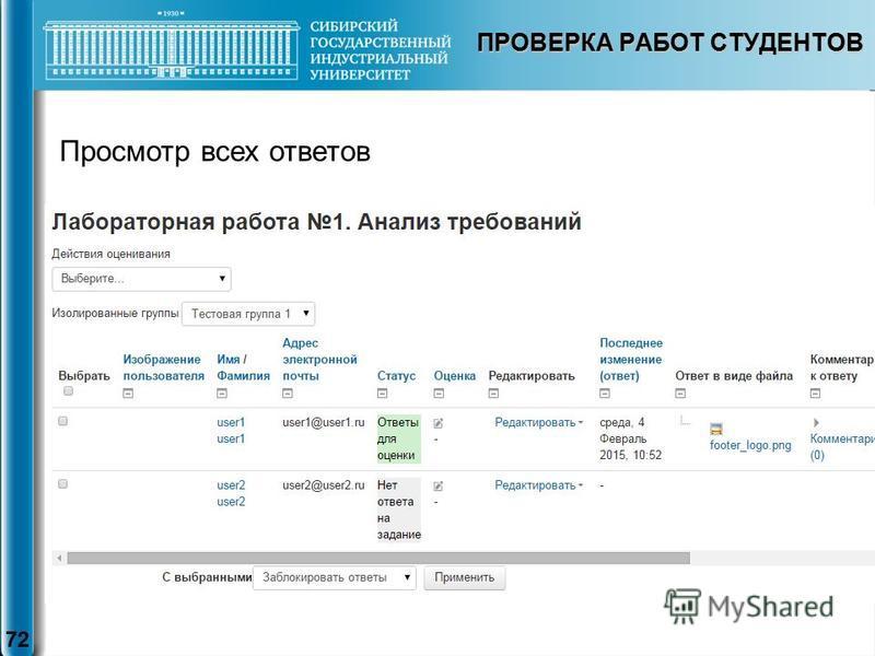 ПРОВЕРКА РАБОТ СТУДЕНТОВ 72 Просмотр всех ответов